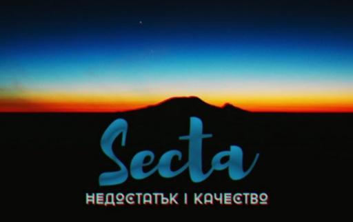 Secta_-_nedostatyk_kachestvo