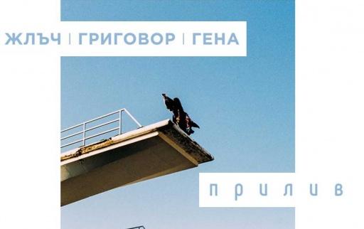 Жлъч / Григовор / Гена - Прилив (албум)