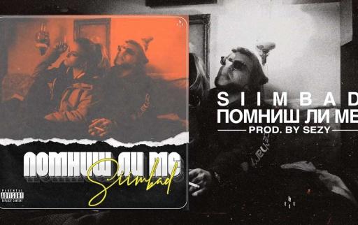 SIIMBAD - Помниш ли ме