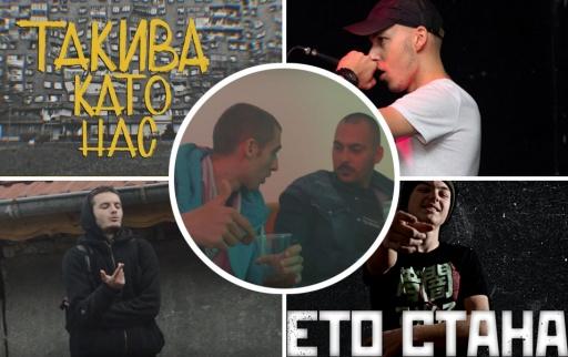 Smoka x Lamqta / Белега / Малкия / Bogdan / Кокича