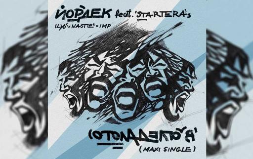ЙОРДЕК (ILYO x NASTIE x IMP) feat. STARTERAs - В огледалото