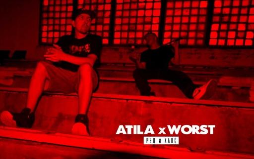 ATILA x WORST - Бормашина