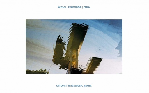 И Tr1ckmusic ремиксира ''Отгоре'' на Жлъч / Григовор / Гена