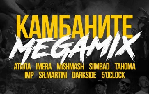 tr1ckmusic представа КАМБАНИТЕ (MEGAMIX) с Атила, Imera, MishMash, Siimbad, Tahoma, IMP, Sr.Martini, DarkSide & 5 o'clock