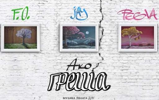 F.O., JAY & Peeva - Ако греша