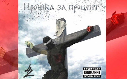 "42 с албум-preview на ""Прошка за процен"""
