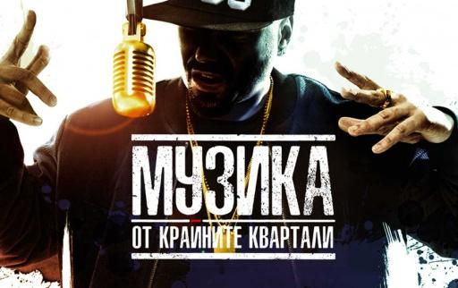 muzika_ot_krainite_kvartali..._filmyt_idva_skoro