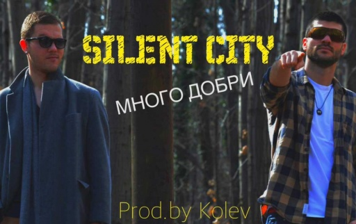 Silent City - #Много добри