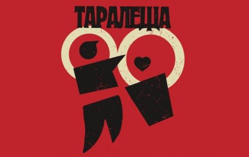 Таралеща - Няма Смисъл ALBUM REVIEW