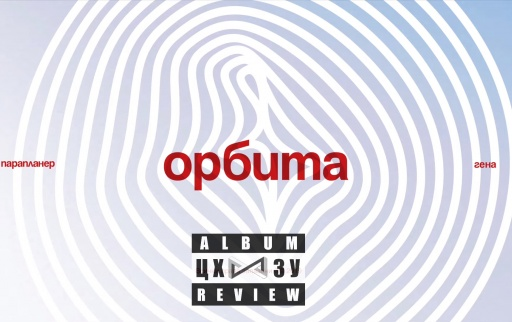 Парапланер / Гена - Орбита ALBUM REVIEW