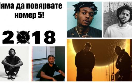 top_10_albumi_za_2018_godina_spored_chzu
