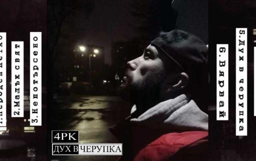 4PK_-_duh_v_cherupka