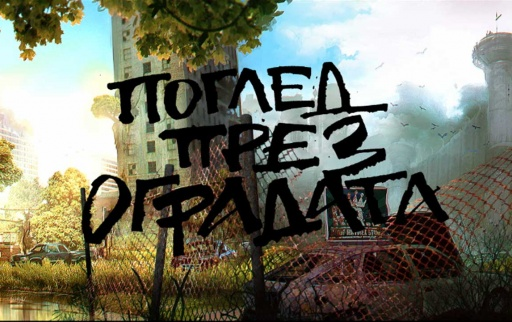 ROOF RHYMEZ STUDIO - Поглед през оградата (албум)