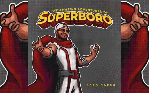 Боро Първи - SUPERBORO (албум)