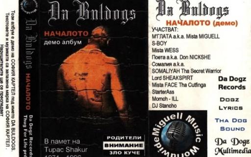 Da Buldogs - Началото (албум) 1999