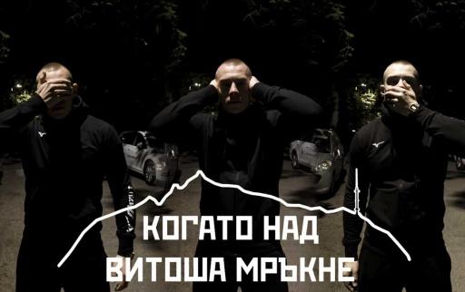 FYRE_-__kogato_nad_vitosha_mrykne