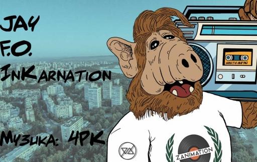 F.O. x JAY x Inkarnation - Иди ги дигай