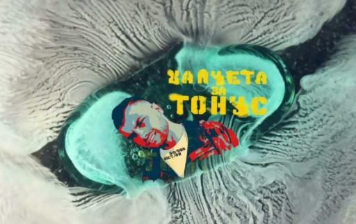 Victor_Bonus_feat._SON_-_hapcheta_za_tonus