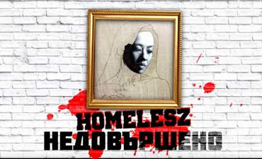 Homelesz - Недовършено