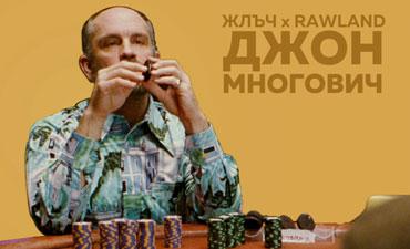 jlych_x_Rawland_-_djon_mnogovich