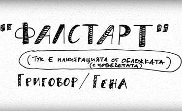 Григовор / Гена - Фалстарт (албум)