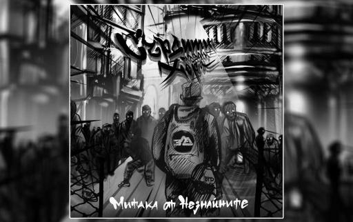 Митака от Незнайните - Сърдити млади хора (албум + анализ)