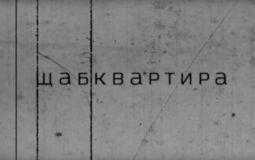 Da Mothafactory feat. Атила & DosTress - Щабквартира