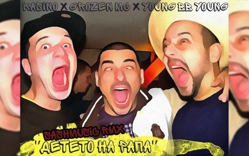 kazino_x_YOUNG_BB_YOUNG_x_grozen_ms_-_deteto_na_rapa_SASHMUSIC_RMX