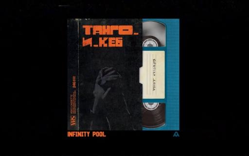 ТАНГО И КЕ6 - INFINITY POOL