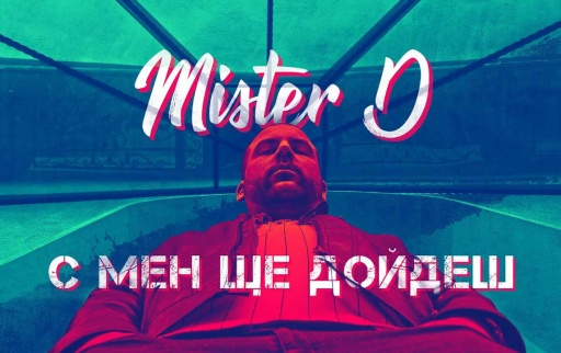 Mister D - С мен ще дойдеш