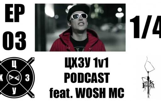 ЦХЗУ 1v1 Podcast EP:03 feat. WOSH MC