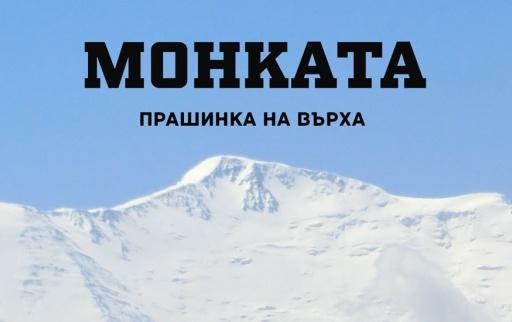 Монката - Прашинка на върха EP REVIEW