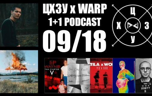 09/18 I ЦХЗУ х WARP 1+1 PODCAST