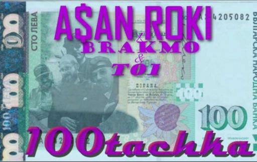 (SHSHMGS GNG PRESENTS) Asan Roki x Brak Mo & Toi - 100ta4ka
