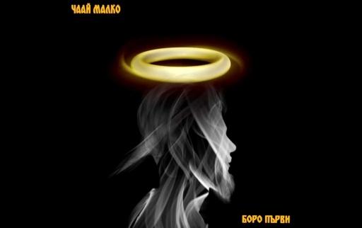 boro_pyrvi_-_chaai_malko