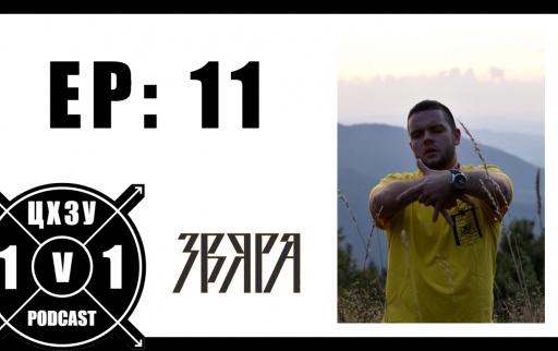 jlych_h_chzu_1v1_Podcast_EP11