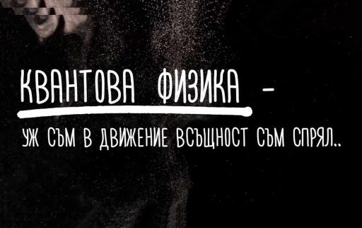 ATILA_x_WORST_-_kvantova_fizika