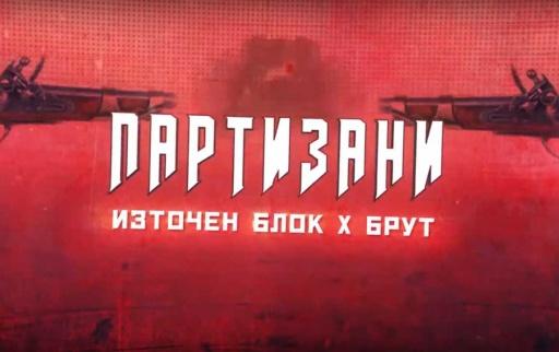 Източен Блок x Брут - Партизани