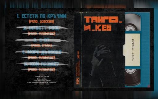 ТАНГО.И.КЕ6 - БРАТСКА ДЯЛБА (албум)