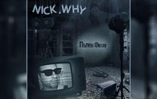 Nick Why - Пълен филм (албум)