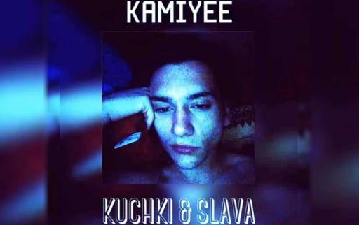 Kamiyee - Кучки & слава