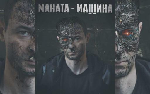 Маната - Машина