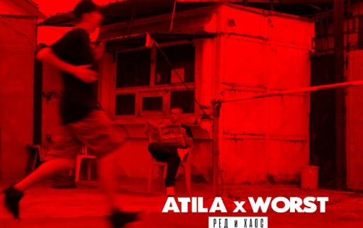 ATILA x WORST - Сутрин