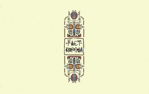 Слушай свободно тавата КОРЕНИ на F-Act