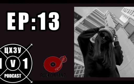 Akasha е 13-ият гост в ЦХЗУ 1v1 Podcast