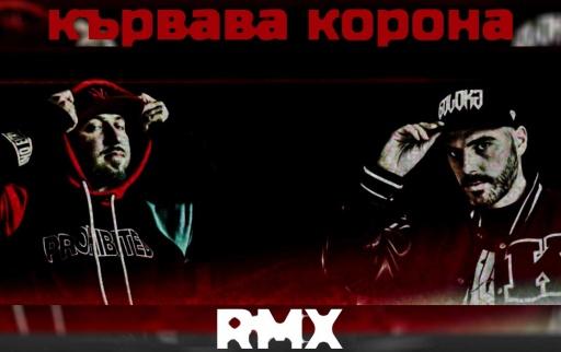 MastaScrach, Черноглед и WhiteMan ремиксират IMP & Sr. Martini