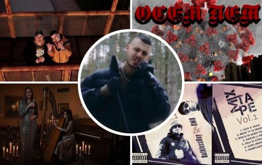MishMash / RUTHLESS BOY & DMB / Mila Robert & Ally / Auta & Xanz / Осем Пет