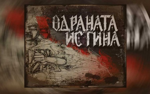АБСТАКТ - Одраната истина (албум)