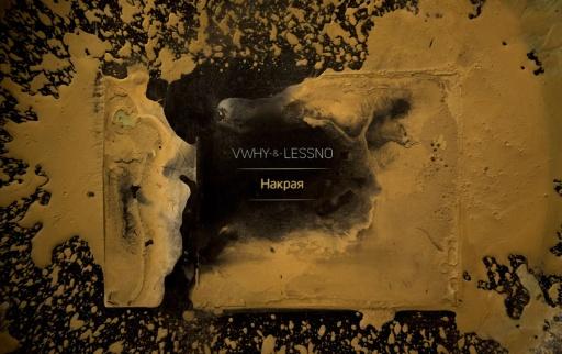 VWHY x LESSNO - VWHY-FI (албум)