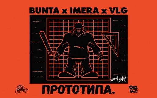 Bunta x Imera x VLG - Прототипа.